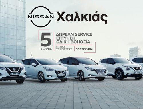 """Η Nissan Χαλκιάς σας προσφέρει το πακέτο """"ΝISSAN 5+5+5"""""""