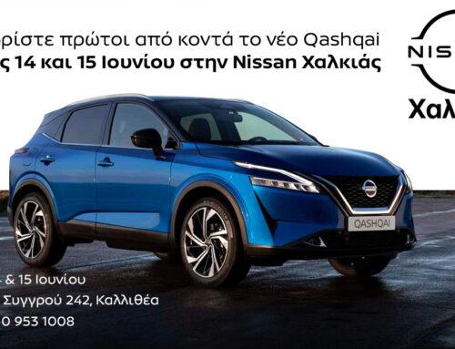 Γνωρίστε το νέο Qashqai στις 14-15/06 στην Nissan Χαλκιάς